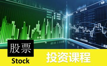 股票投资课程