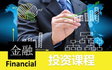 马来西亚金融投资课程