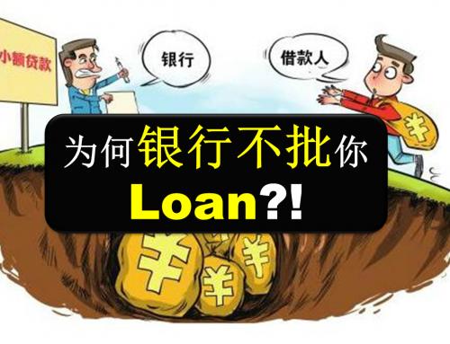 为何银行不批你的贷款?!