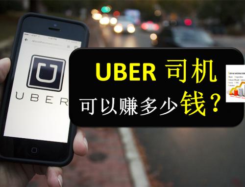 马来西亚UBER司机可以赚多少?