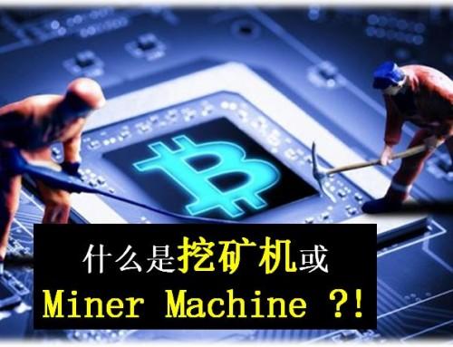 什么是挖矿机或Miner Machine ?!