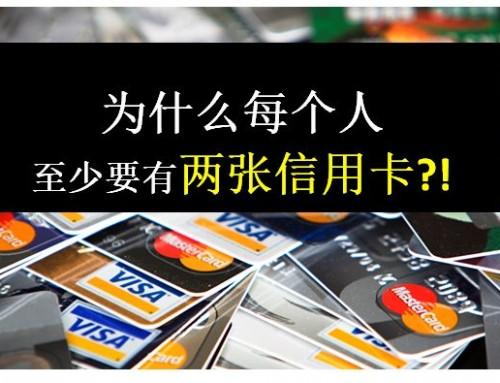 为什么每个人至少要有两张信用卡 ?