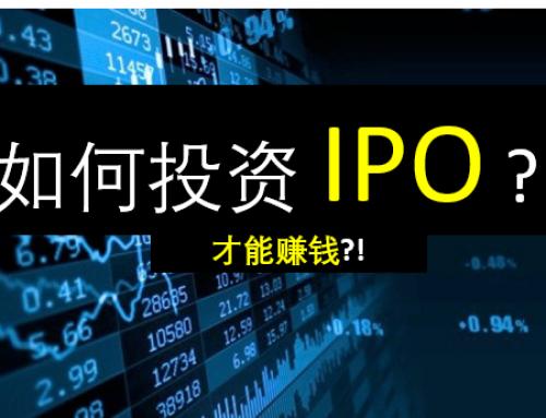 如何投资IPO ,才能赚钱