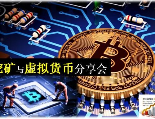 挖矿及虚拟货币分享会